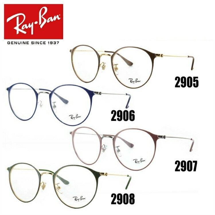 レイバン メガネ 伊達・度付きレンズ無料 眼鏡 フレーム ウェリントン アジアンフィット Ray-Ban RX6378F 2905/2906/2907/2908 51サイズ 海外正規品
