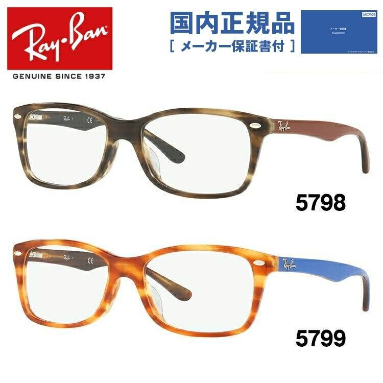 レイバン メガネ フレーム ブランド 眼鏡 伊達 度付き 度入り 2018年新作 アジアンフィット Ray-Ban RX5228F (RB5228F) 全2カラー 53