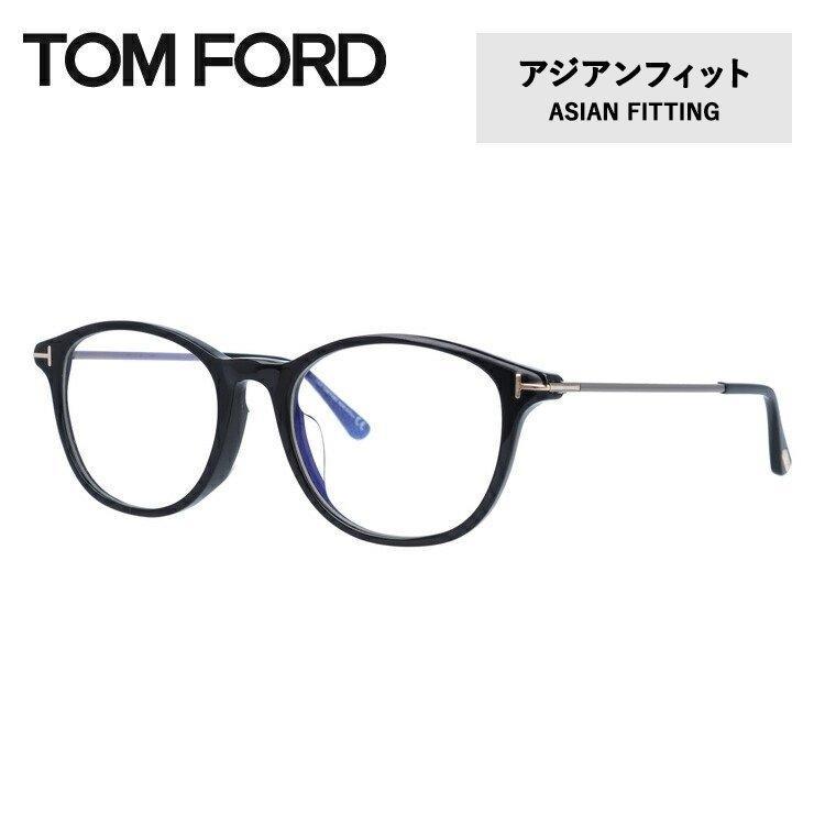 トムフォード メガネ TOM FORD アジアンフィット メガネフレーム 度付き 度あり 伊達メガネ ウェリントン メンズ レディース FT5553-F-B 001 54 トムフォード