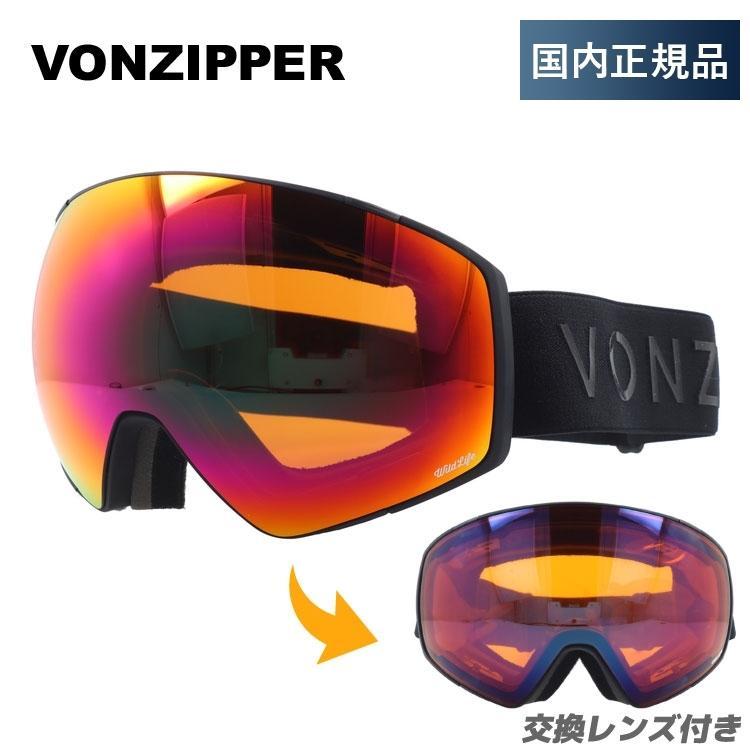 ボンジッパー ゴーグル ジェットパック ミラーレンズ VONZIPPER JETPACK GMSNLJET BSW スキー スノーボード スノボ