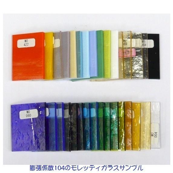 ガラスサンプル モレッティ 膨張係数104 フュージング用 国内流通在庫品 取り寄せ