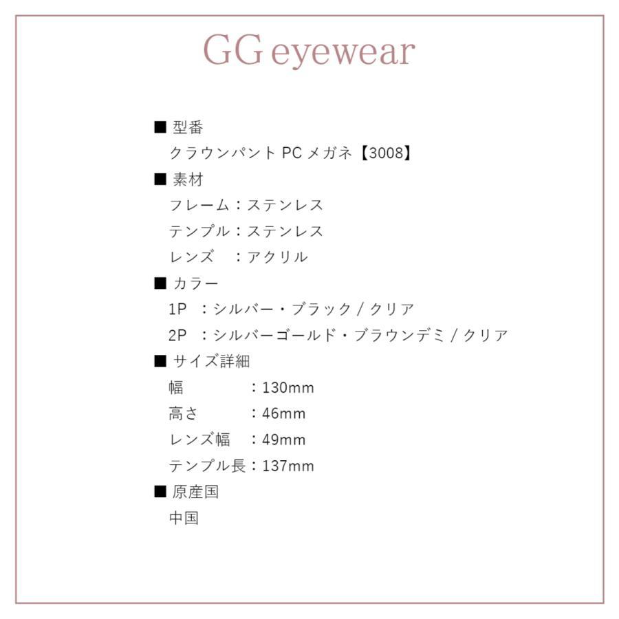 GG eye wear ブルーライトカット 眼鏡 PCメガネ UVカット 紫外線 おしゃれ レディース 超軽量 ボストン 軽い メタル スリム 伊達メガネ 3008|glass-garden|06