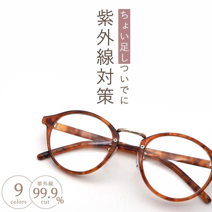 GG eyewear サングラス ラウンド UVカット おしゃれ 伊達メガネ レディース 紫外線 丸メガネ ボストン かわいい ユニセックス ボストン  FI5465A|glass-garden