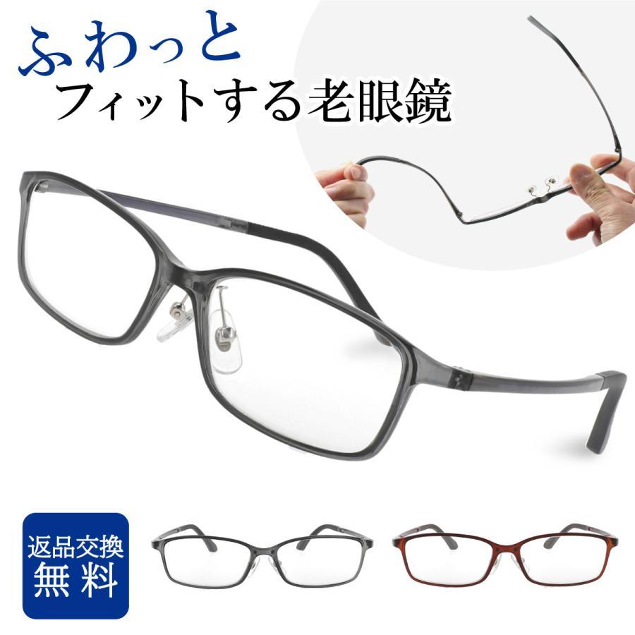 老眼鏡 おしゃれ メンズ スクエア 男性用 軽量 弾性樹脂 リーディンググラス +1.0 40代 50代 シニア かっこいい ブラウン 黒 FEEL LIFE FLM-300