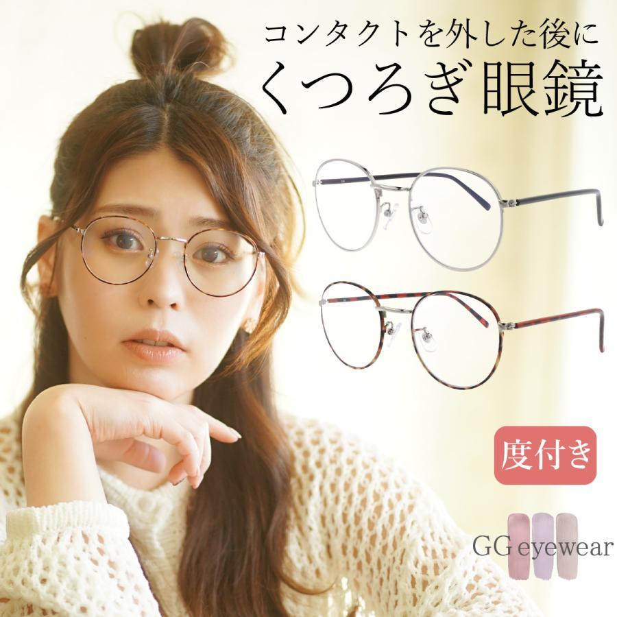 GG eyewear メガネ 度付き 近視 度入り お得 ブルーライトカット レディース おしゃれ ボストン 紫外線カット インスタントグラス gg3087