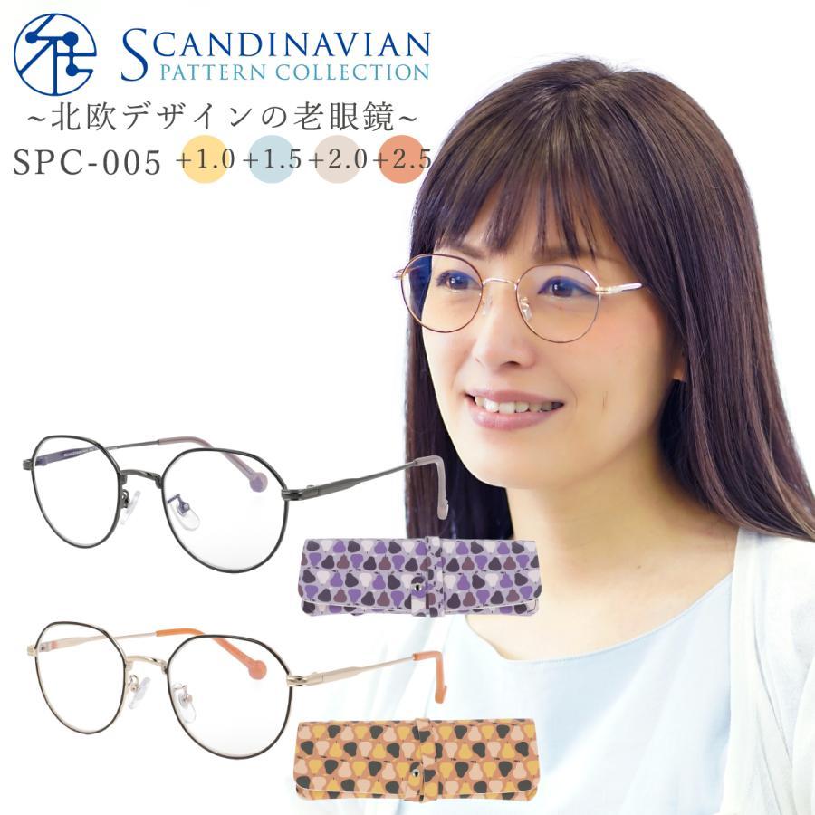 老眼鏡 レディース おしゃれ 女性 スリムフレーム ボストン かわいい リーディンググラス +1.0より ブラウン 黒 ケース付 北欧柄 SPC-005