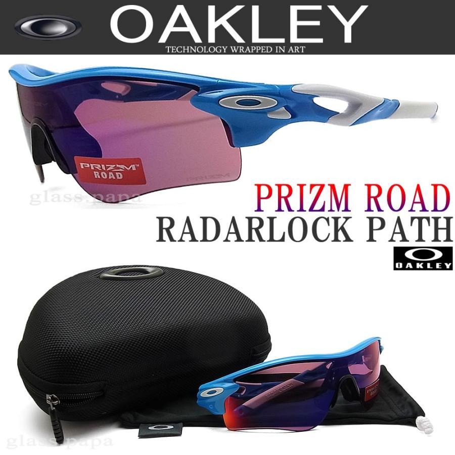 オークリー サングラス 009206-4038 レーダーロック パス 送料無料 RADARLOCK PATH PRIZM ROAD プリズムロード UVカット