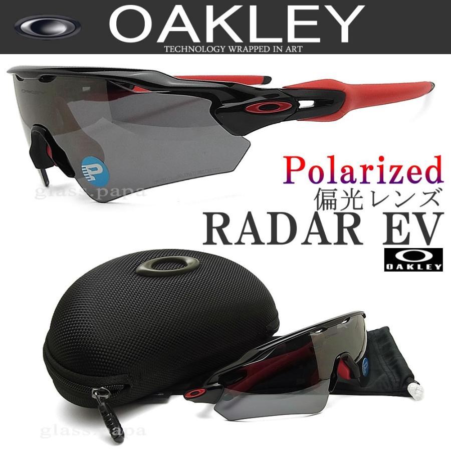 オークリー サングラス 009275-06 OAKLEY レーダーイーブイ アジアンフィット RADAR EV ASIAN FIT 偏光レンズ 送料無料