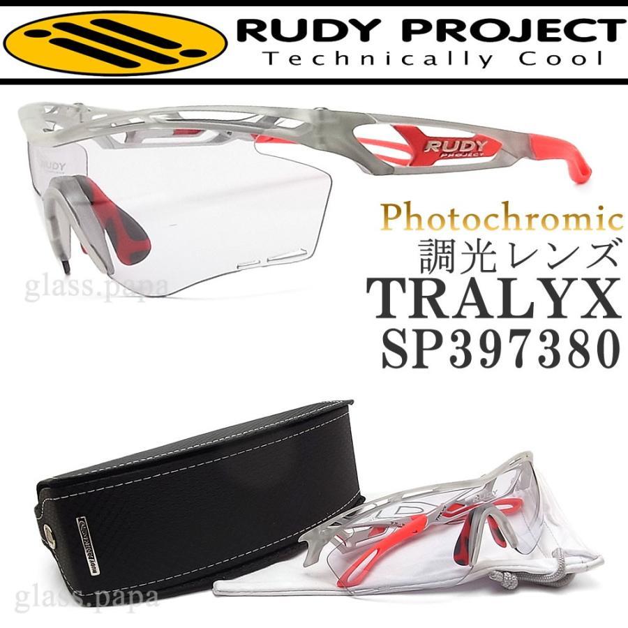 ルディプロジェクト RUDY PROJECT サングラス 【TRALYX トラリクス】 SP397380-0000 調光レンズ スポーツ ゴルフ ランニング サイクル アウトドア