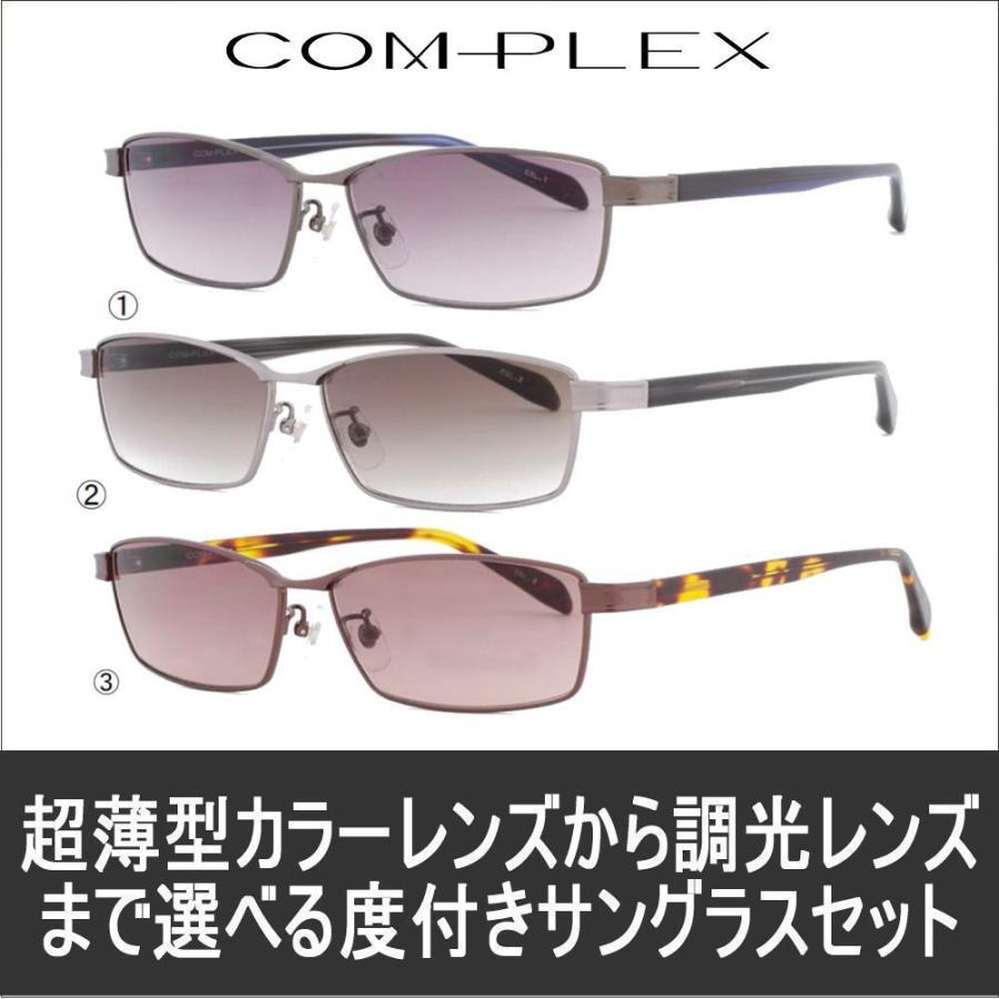 メガネ 度付き COMPLEX コンプレックス179 1.74超薄型非球面レンズ カラーレンズまで選べる 度付きサングラス