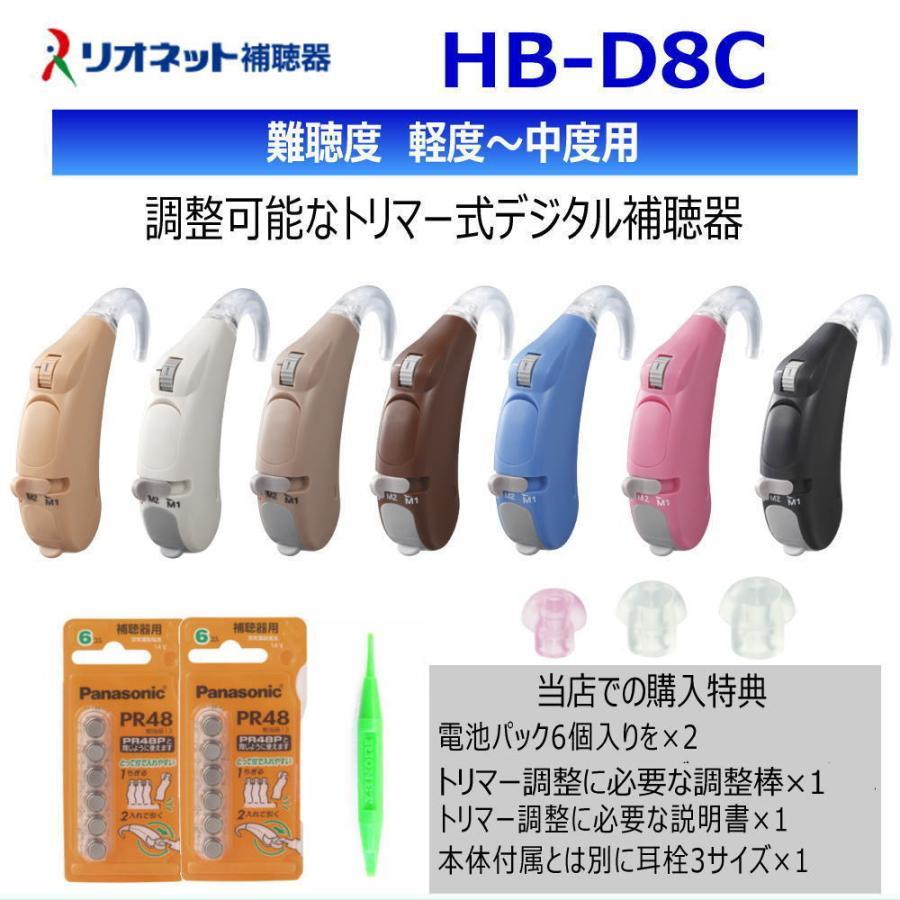 耳掛け型補聴器 リオネット リオン トリマー式 デジタル補聴器 HB-D8C 耳かけ型 左右兼