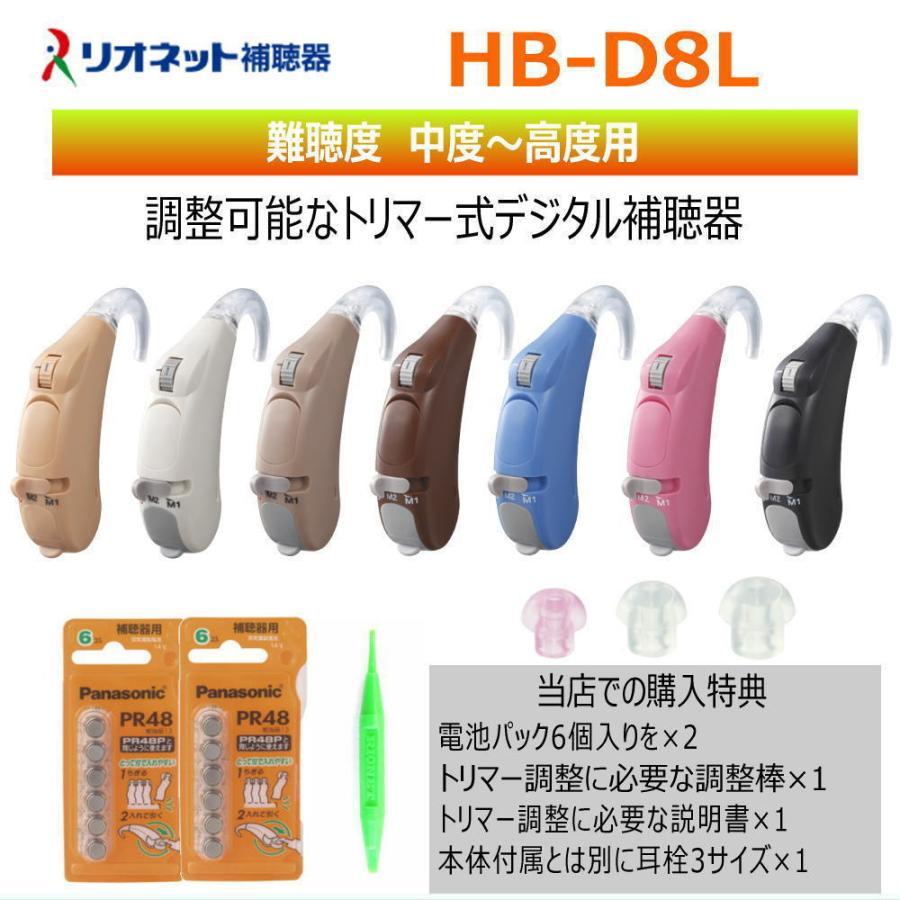 耳掛け型補聴器 リオネット リオン トリマー式 デジタル補聴器 HB-D8L 耳かけ型 左右兼