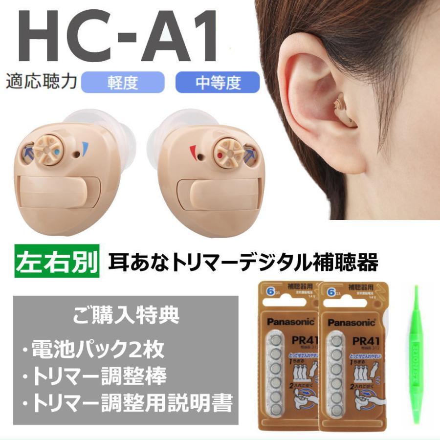 補聴器耳あな型 リオネット リオン トリマー式 デジタル補聴器 HC-A1 耳あな型 左右別