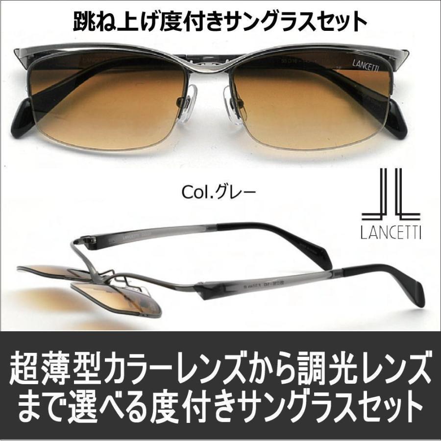 割引 メガネ 跳ね上げ 度付き 度付き 度つきサングラス ランチェッティ メガネ 跳ね上げ メガネ 眼鏡 めがね 1.74超薄型非球面レンズ カラーレンズまで選べる度付き, アットランド:a481e09a --- airmodconsu.dominiotemporario.com
