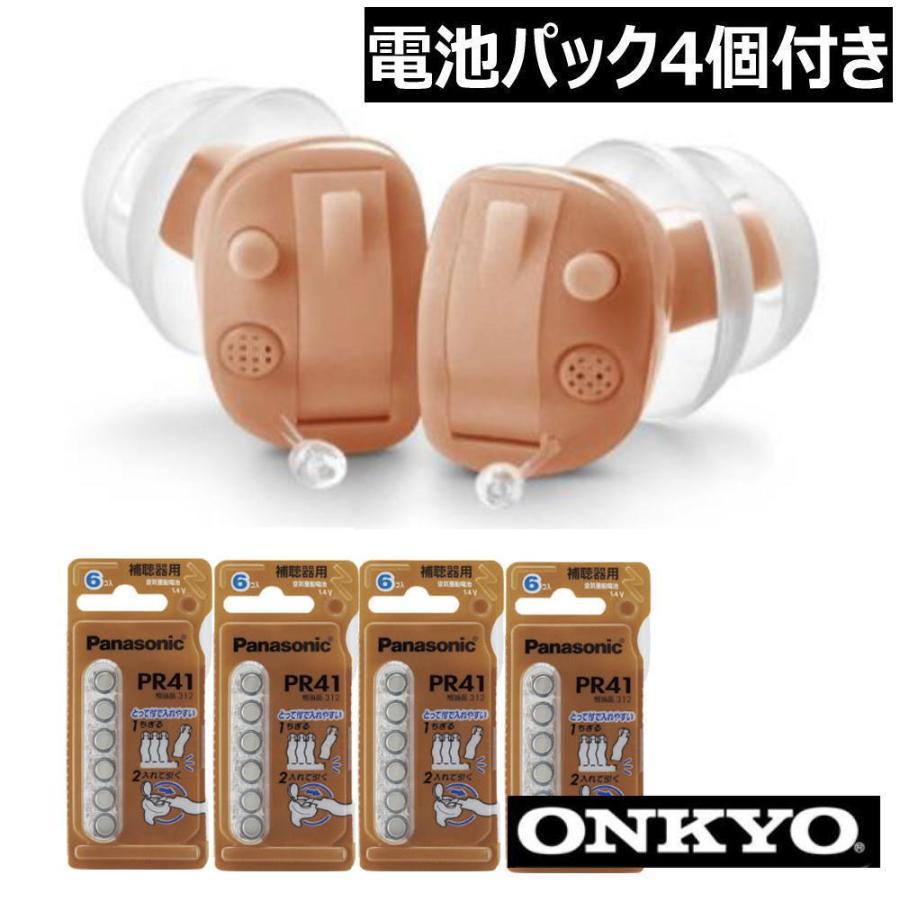 補聴器耳あな型 軽度〜中度難聴用 ONKYO オンキョー デジタル補聴器 耳あな型 両耳セット|glasscore