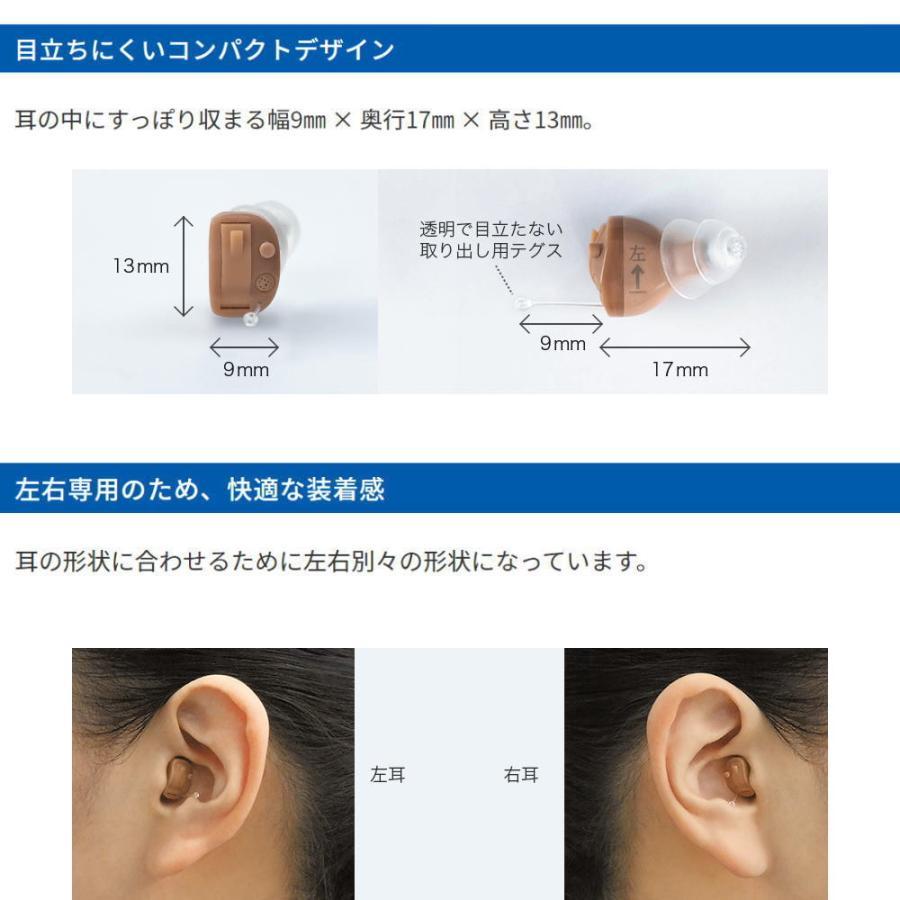 補聴器耳あな型 軽度〜中度難聴用 ONKYO オンキョー デジタル補聴器 耳あな型 両耳セット|glasscore|02