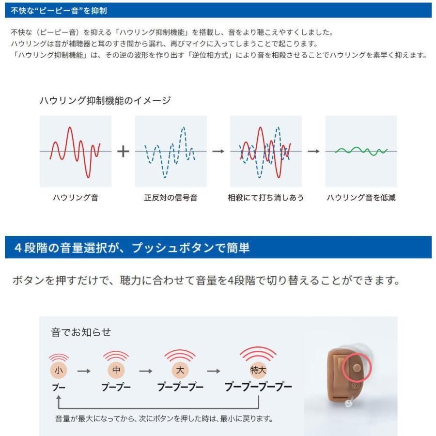 補聴器耳あな型 軽度〜中度難聴用 ONKYO オンキョー デジタル補聴器 耳あな型 両耳セット|glasscore|04