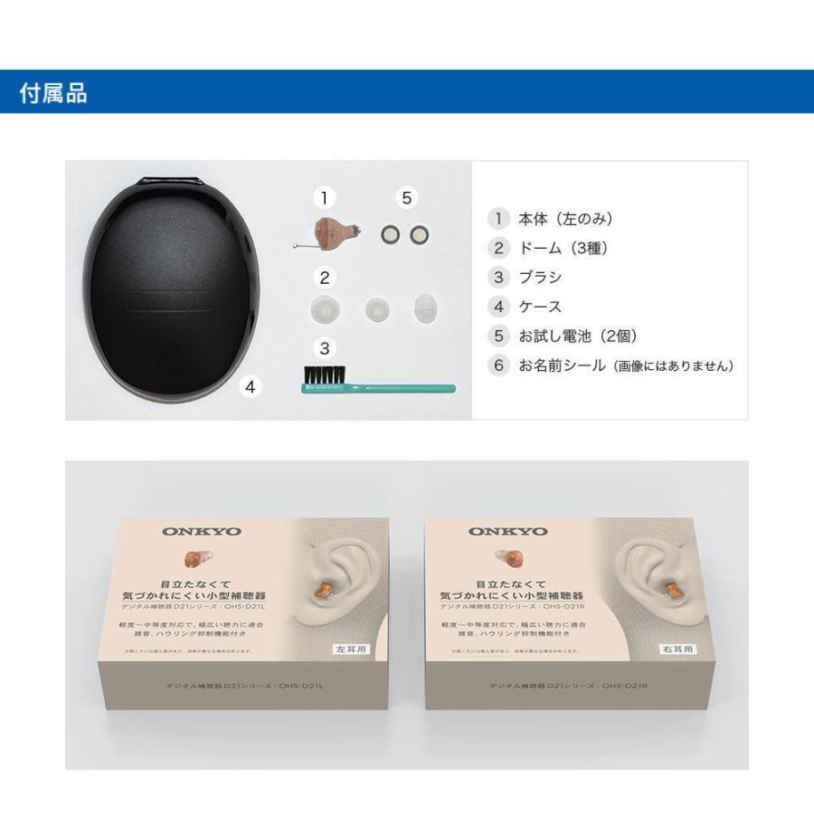 補聴器耳あな型 軽度〜中度難聴用 ONKYO オンキョー デジタル補聴器 耳あな型 両耳セット|glasscore|05