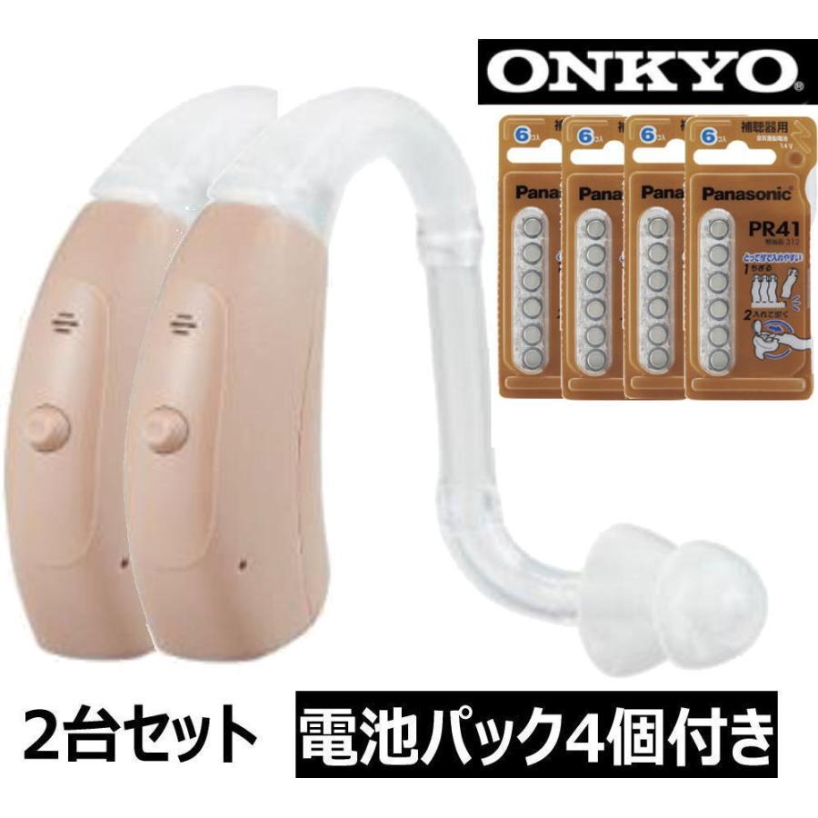 補聴器耳かけ型 軽度〜中度難聴用 ONKYO オンキョー デジタル補聴器 耳かけ型 2台セット