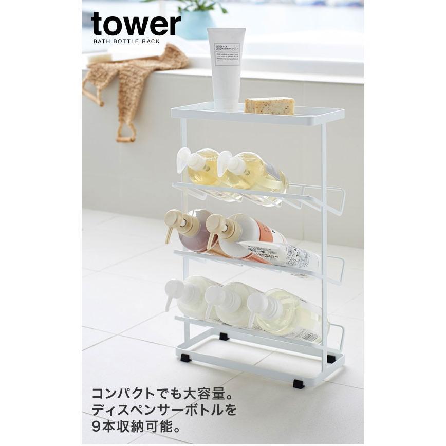 山崎実業 YAMAZAKI tower バスボトルラック タワー|glassgow|02