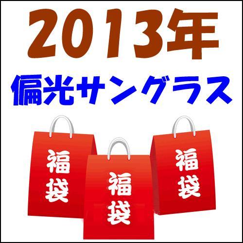 福袋 2014/店長イチオシ/送料無料/人気ブランド/偏光サングラス/レイバンほか