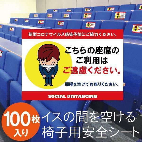 イス用ソーシャルディスタンス イスに貼る感染予防シート コロナ座席貼り紙 着席禁止 100枚セット glf