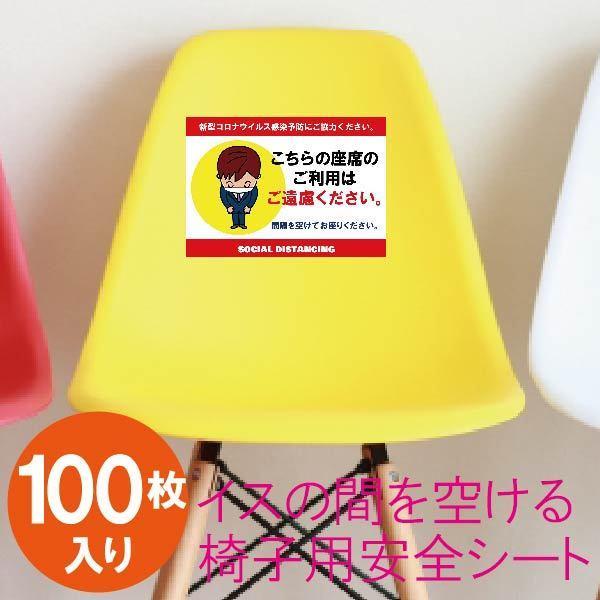 イス用ソーシャルディスタンス イスに貼る感染予防シート コロナ座席貼り紙 着席禁止 100枚セット glf 04