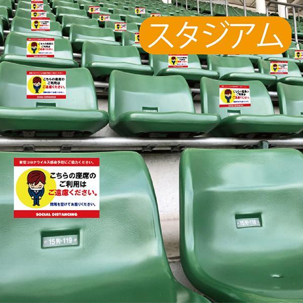 イス用ソーシャルディスタンス イスに貼る感染予防シート コロナ座席貼り紙 着席禁止 100枚セット glf 05