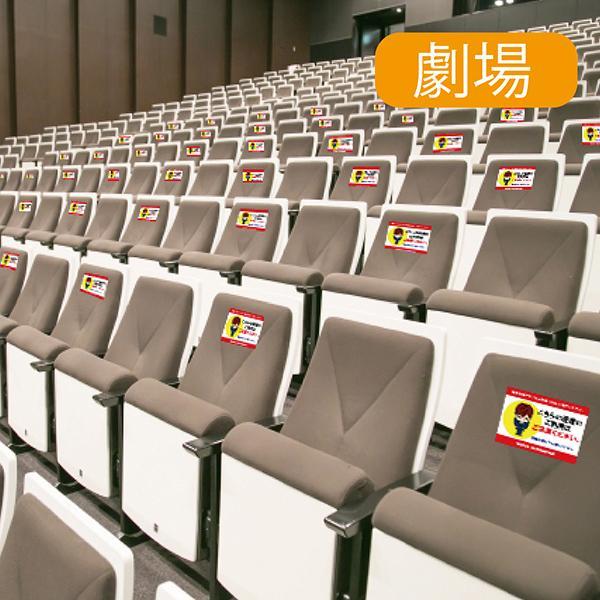 イス用ソーシャルディスタンス イスに貼る感染予防シート コロナ座席貼り紙 着席禁止 100枚セット glf 06
