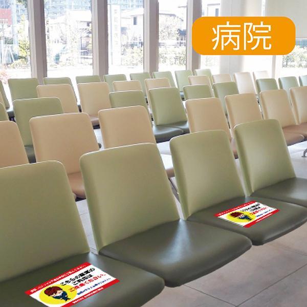イス用ソーシャルディスタンス イスに貼る感染予防シート コロナ座席貼り紙 着席禁止 100枚セット glf 07