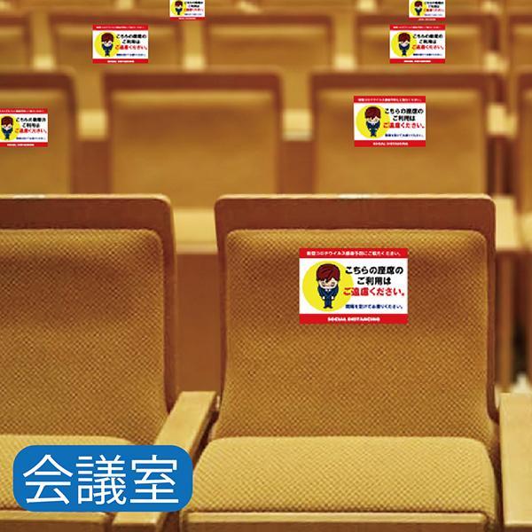 イス用ソーシャルディスタンス イスに貼る感染予防シート コロナ座席貼り紙 着席禁止 100枚セット glf 08