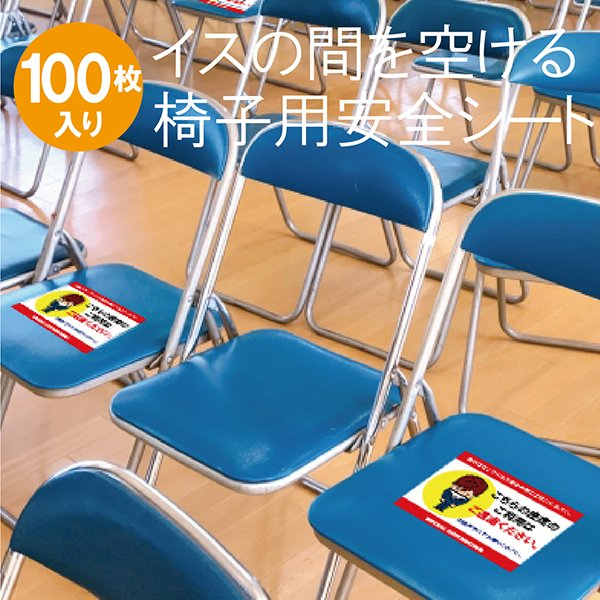 イス用ソーシャルディスタンス イスに貼る感染予防シート コロナ座席貼り紙 着席禁止 100枚セット glf 09