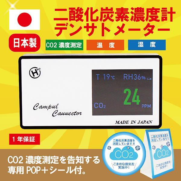二酸化炭素濃度計 CO2センサー 二酸化炭素計測器 CO2マネージャー co2濃度計 空気質検知器  USB充電 デンサトメーター 日本製 ステッカー POP付き|glf