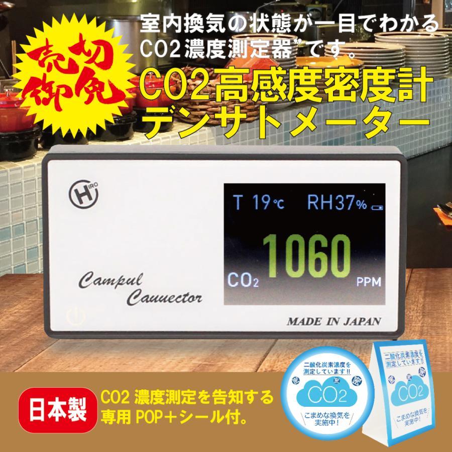 二酸化炭素濃度計 CO2センサー 二酸化炭素計測器 CO2マネージャー co2濃度計 空気質検知器  USB充電 デンサトメーター 日本製 ステッカー POP付き|glf|02