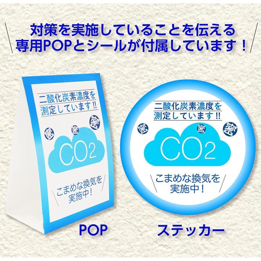 二酸化炭素濃度計 CO2センサー 二酸化炭素計測器 CO2マネージャー co2濃度計 空気質検知器  USB充電 デンサトメーター 日本製 ステッカー POP付き|glf|04