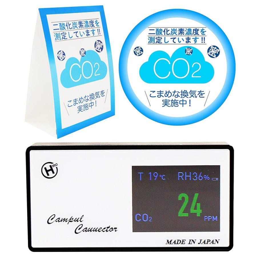 二酸化炭素濃度計 CO2センサー 二酸化炭素計測器 CO2マネージャー co2濃度計 空気質検知器  USB充電 デンサトメーター 日本製 ステッカー POP付き|glf|05
