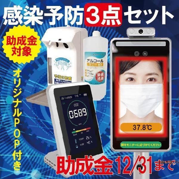 コロナ感染予防3点セット/サーモマネージャーEX(シール付き)/二酸化炭素濃度計(シール付き)/アルコールディスペンサー(専用ボトル1000ml付き) glf