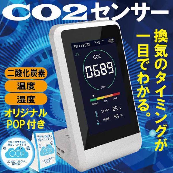 コロナ感染予防3点セット/サーモマネージャーEX(シール付き)/二酸化炭素濃度計(シール付き)/アルコールディスペンサー(専用ボトル1000ml付き) glf 08