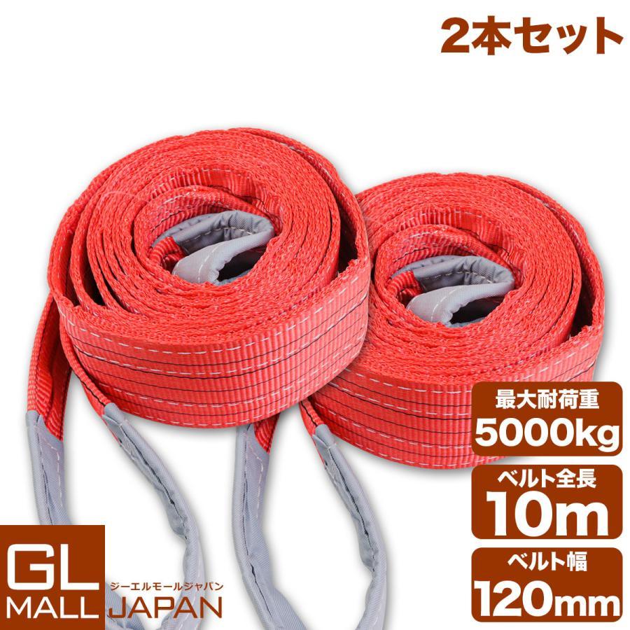 スリング ベルト 運搬用スリング 10m 耐荷重5.0t 2本セット