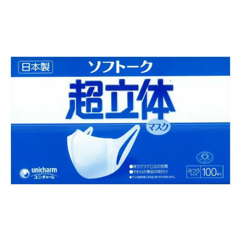 ユニチャーム マスク ソフトーク 日本製 超立体マスク 100枚入り 日本製マスク 業務用 大人用サイズ 衛生マスク 全国マスク工業会会員 global-dm 02