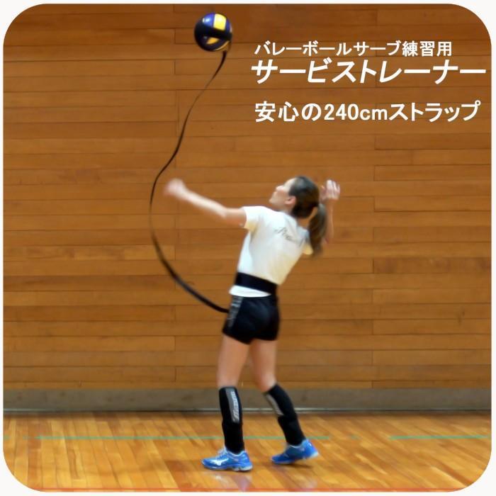 バレーボール サービストレーナー 安心の240cmストラップ サーブ練習 自主トレ ウォーミングアップ バレー用品 トレーニング クラブ 同好会 サークル global-shop-rb