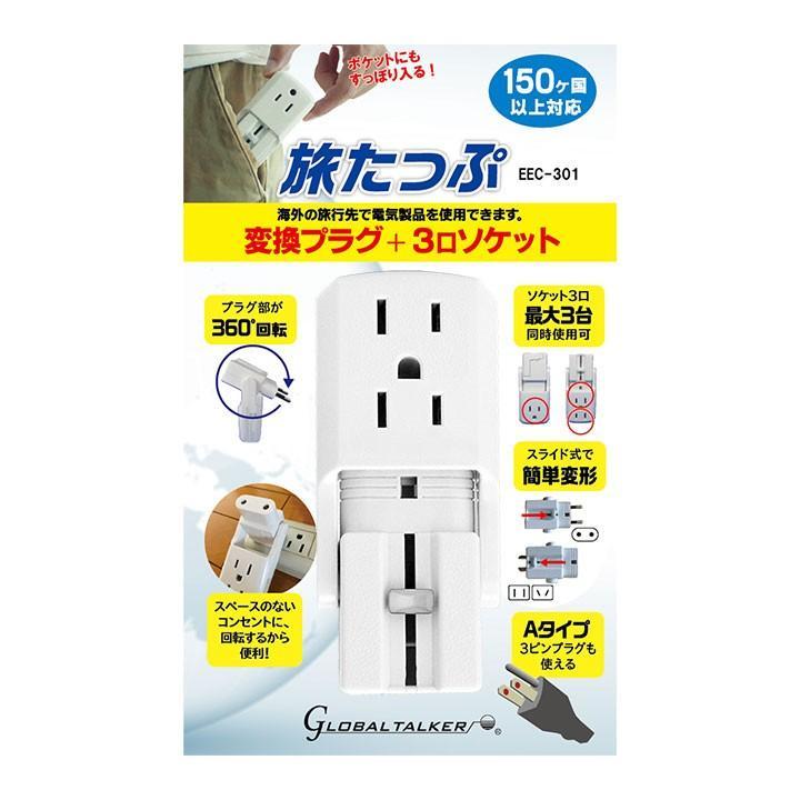 旅たっぷ 変換プラグ+3口 ソケット|globalmart