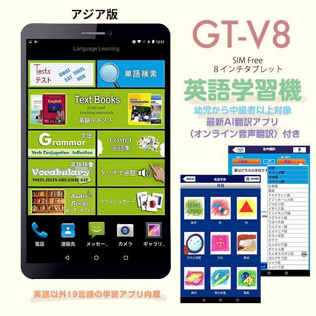 翻訳機 GT-V8a (アジア版) SDカード付き|globalmart