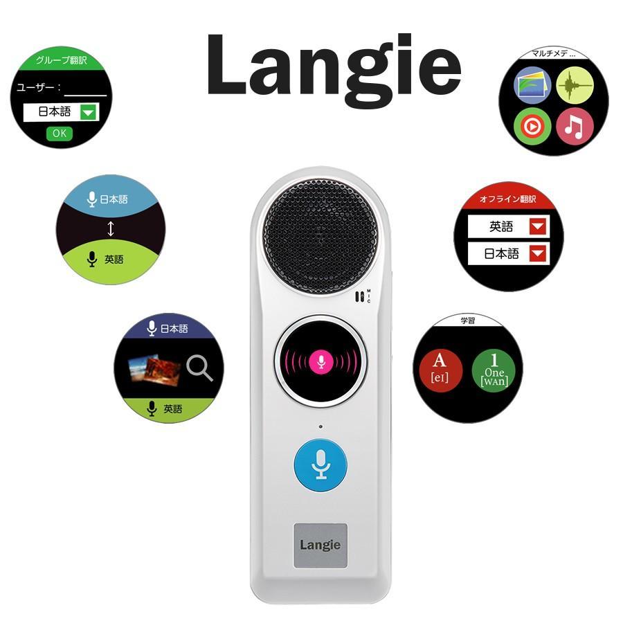 Langie(ランジー)多機能音声 翻訳機 - コミュニケーションが必要な場所で globalmart