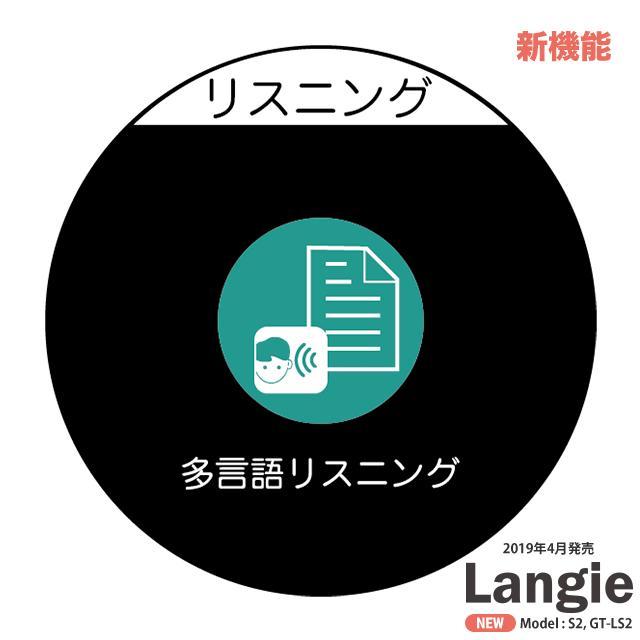 ランジー翻訳機 2019 - S2:SIM付き(国内通信1年有効) globalmart 12