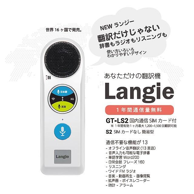 ランジー翻訳機 2019 - S2:SIM付き(国内通信1年有効) globalmart 20