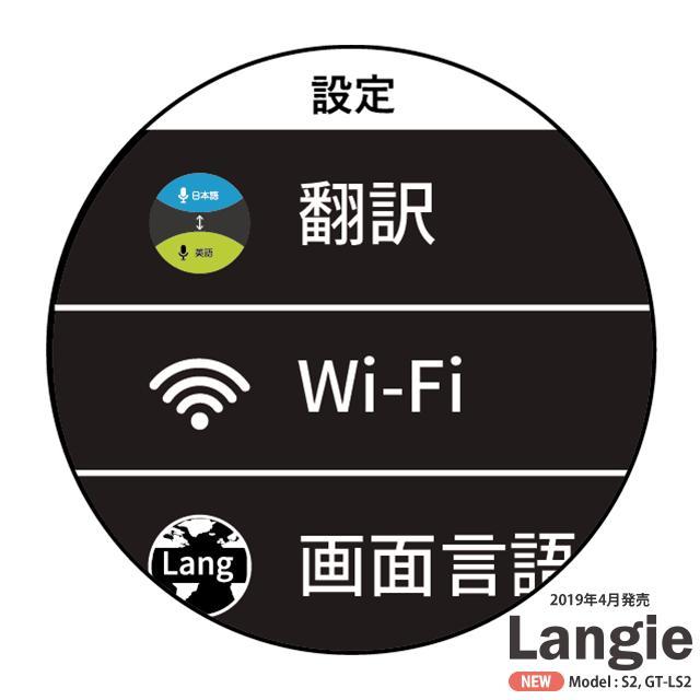 ランジー翻訳機 2019 - S2:SIM付き(国内通信1年有効) globalmart 07