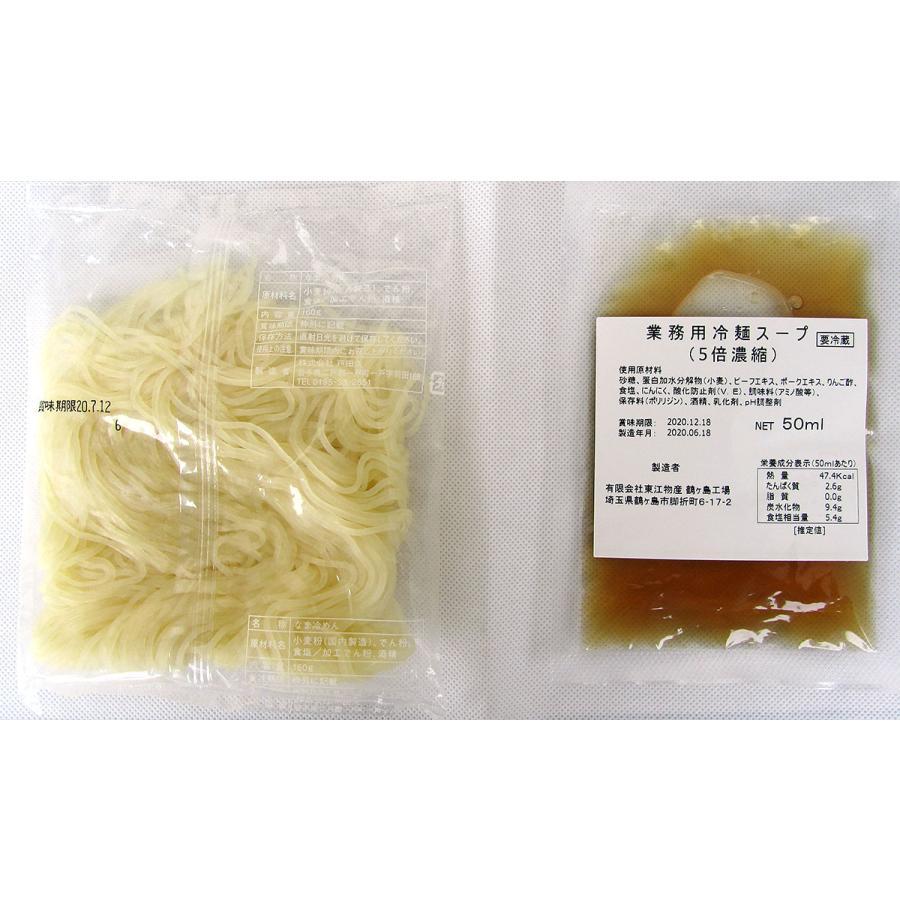 冷麺 (麺+スープ)1食セット globalmart 03