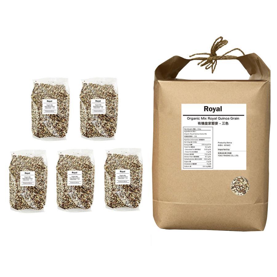 3色ミックスキヌア(粒)1.2 kg - ORGANIC & GLUTEN-FREE Royal Quinoa|globalmart