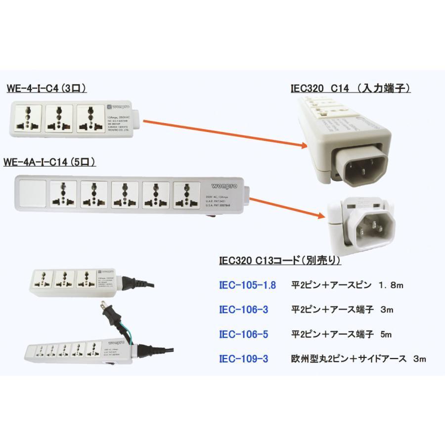 マルチテーブルタップ 5口 WONPRO WE-4A-I-C14 globalmart 02